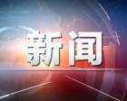 人力资源服务京津冀协同标准8月起实施 机构评级三地互认