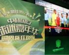 """中赫国安董事长周金辉践行""""爱足球 为北京"""""""