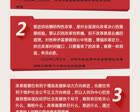 习近平纵论全面深化改革
