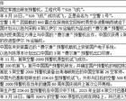 """兵器百晓生:空警2000 奋斗37年换来的""""争气机"""""""