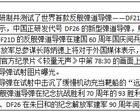 兵器百晓生:东风26导弹 在航母上空洒下致命弹雨