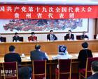 习近平参加党的十九大贵州省代表团审议侧记