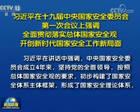习近平主持十九届中央国家安全委员会第一次会议