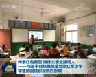 习近平对陕西照金北梁红军小学学生的回信引热烈反响