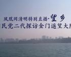凤凰网历史清明特别节目•望乡