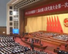 十三届全国人大一次会议开幕 习近平等出席大会