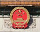 全国人大决定国务院其他组成人员 习近平签署主席令