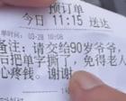 90岁老人的外卖单上,每天都备注同一句话