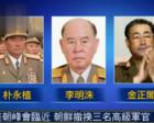 凤凰速递|朝鲜撤换3名高级别军官 温和派接任