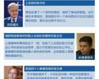 国际社会持续热议上合青岛峰会