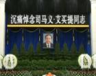 今日新闻联播必读: 司马义·艾买提遗体送别在京举行