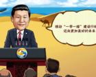 """漫评:习近平演讲为""""一带一路""""勾画新蓝图"""