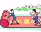 新华社评论员:打赢脱贫攻坚战 走好乡村振兴路