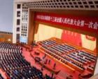 十三届全国人大一次会议举行闭幕会 习近平出席