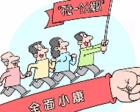 中国开展2018脱贫攻坚督查巡查 覆盖中西部22省区市