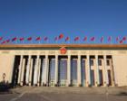 今日新闻联播必读|十三届全国人大常委会第六次会议在京举行