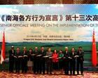 南海无战事!仲裁后中国与东盟具体合作已展开