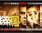 兰台说史•曾荫权是香港反腐史上第几大老虎?