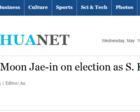 习近平祝贺文在寅当选韩国总统