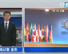 国际社会盛赞习近平G20峰会讲话