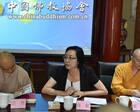 第五届世界佛教论坛论证会在北京白塔寺举行