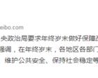中央政治局:年终岁末做好保障改善民生工作