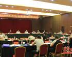 张家界市2016年第二次中直、省直单位驻村帮扶工作队座谈会召开