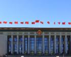 中央政治局会议讨论了新一届国家机构领导人员建议人选