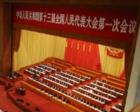 十三届人大一次会议举行第七次全体会议