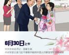 """香港明天更美好:手绘长卷再现习近平的""""香江瞬间"""""""
