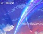 藤井树12星座一周运势(12.19.—12.25.)