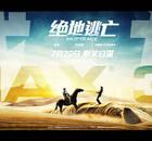 《绝地逃亡》曝IMAX版海报 成龙身陷蒙古大漠