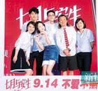 """《七月与安生》是青春片?陈可辛说更像女版""""合伙人"""""""