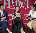 《七月与安生》凤凰公映礼:马思纯脱衣戏尴尬