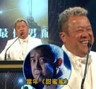 曾志伟二获最佳男配角:儿子没拿奖,美中不足