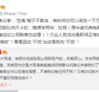 王中磊:万达高管有不少华谊旧部 只许你家挖墙皮?