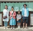 宫泽理惠凭此片三度封后 《滚烫的爱》北影节展映