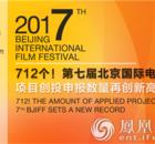 712个!北京国际电影节项目创投申报数量再创新高