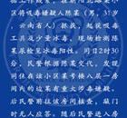 曝32岁主持人在京吸毒被朝阳群众举报 坠楼身亡