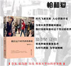 《台湾宾果28这个时代的怕和爱》: 为时代把脉