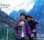《我的新野蛮女友》中国取景  宋茜吃定车太贤