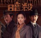 《暗杀》韩国试映获五星好评 主创期待再破纪录
