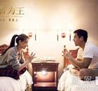 """《剩者为王》曝""""调情""""预告 舒淇彭于晏囧夜惊情到流血"""