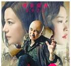 周迅破与赵薇王菲不合传闻 公开力挺其新作《港囧》