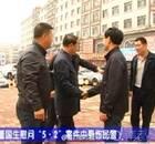 庆安副县长学历造假被停职:曾慰问车站枪案当事警察
