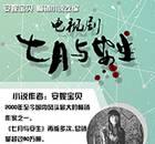 剧版《七月与安生》开拍在即 网友推Baby刘诗诗主演
