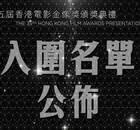 第35届香港金像奖公布提名 华仔学友城城三天王争影帝