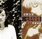 安妮宝贝名作将登大银幕 改编自小说《七月与安生》