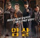 全智贤新片《暗杀》口碑爆棚 创韩国影史新纪录