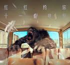 《九层妖塔》曝兽口逃生海报 唐嫣和怪兽玩起了躲猫猫